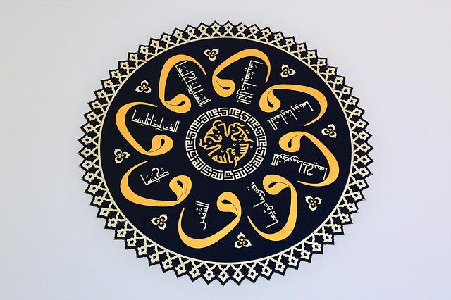 המוזיאון לאמנות האיסלם